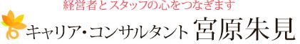 人材育成を応援するキャリア・コンサルタント宮原朱見 Logo
