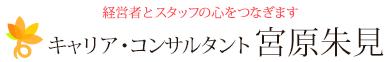人材育成を応援するキャリア・コンサルタント宮原朱見 Mobile Logo